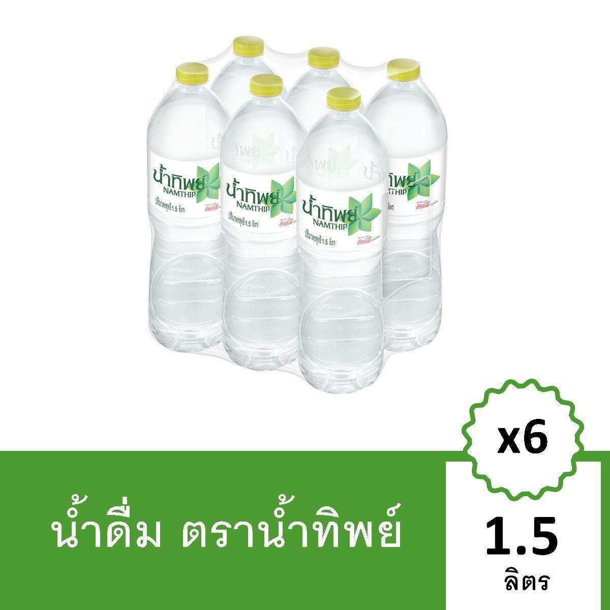 น้ำดื่ม ตราน้ำทิพย์ 1.5 ลิตร 6 ขวด By Lazada Retail Coca Cola.