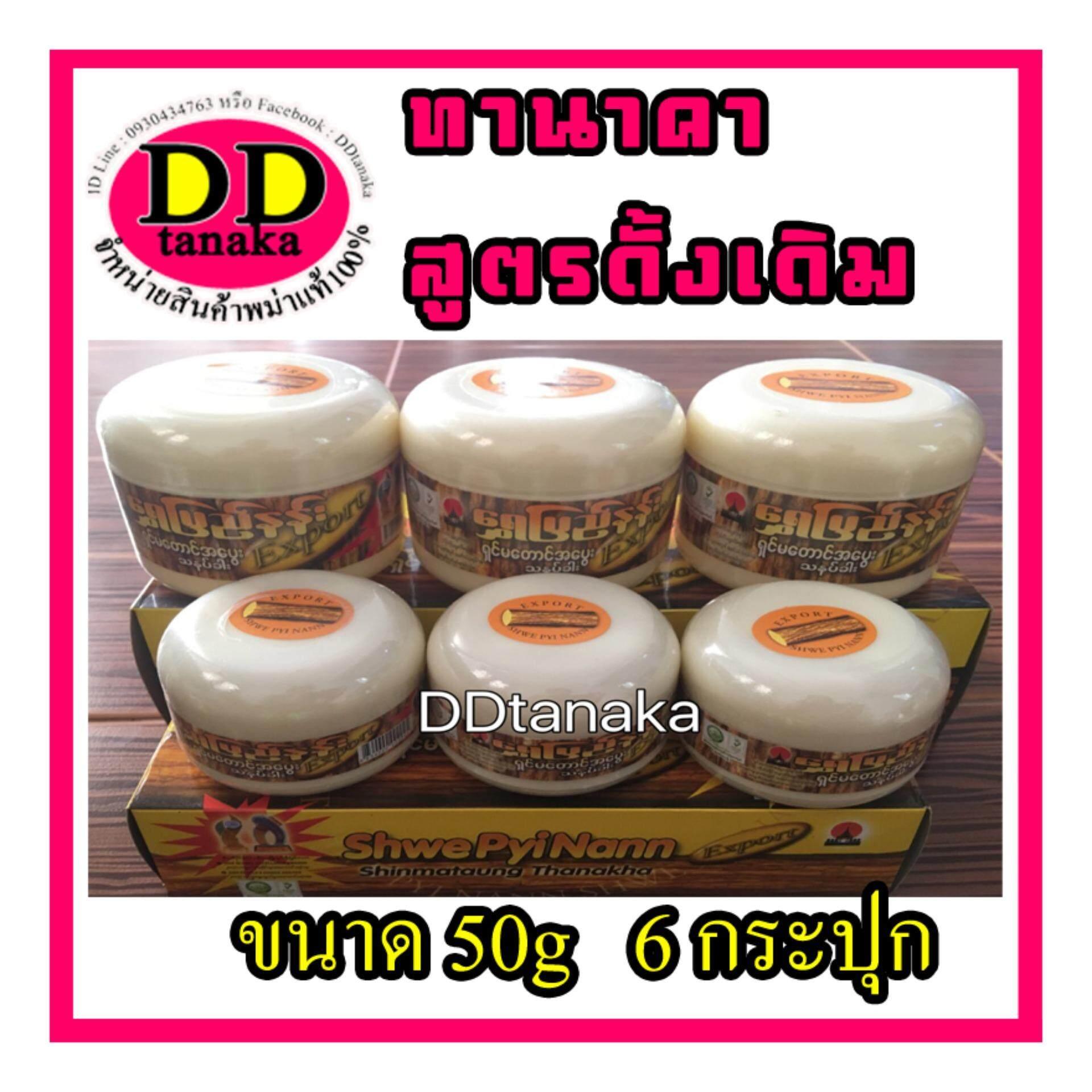 แป้งพอกทานาคาสูตรดั้งเดิม(6กระปุก)ขนาด 50g(Shwe pyi nann)