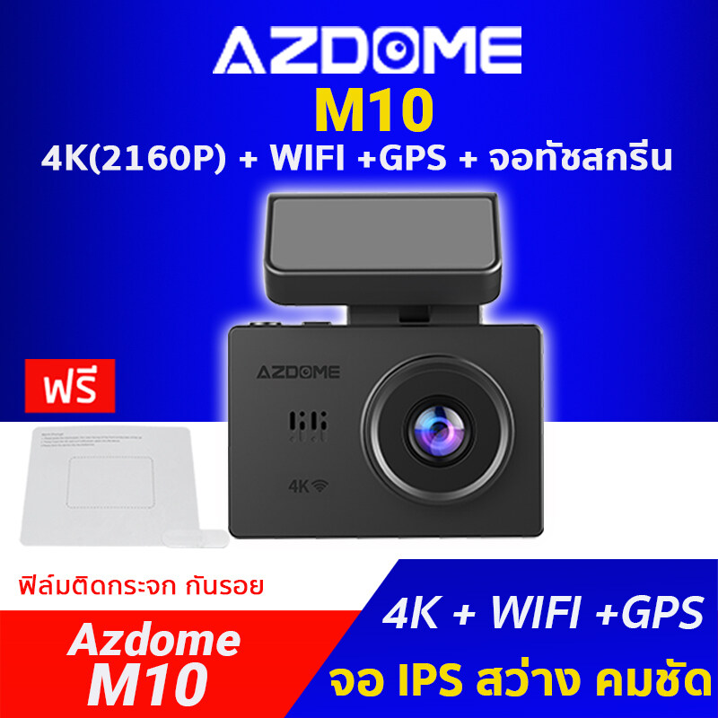 รีวิว AZDOME กล้องติดรถยนต์ M10 กล้องหน้าชัด 4K 2560*2160P 24fps จอทัชสกรีน คมชัด OLED กว้าง 3 นิ้ว มี WIFI ใช้งานง่าย สั่งงานผ่านมือถือ มี GPS ในตัว