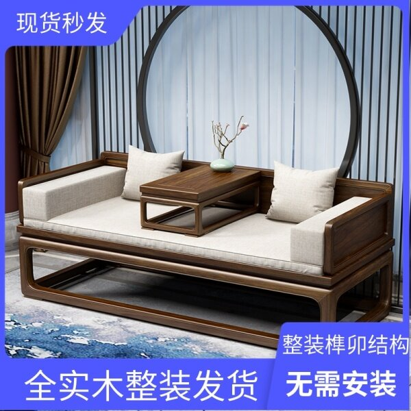 Old Elm Arhat Bed New Chinese Style Slidable Small Solid Wood Head Sofa Collapse Couch Scaling Furniture Packaged Combination Chair
