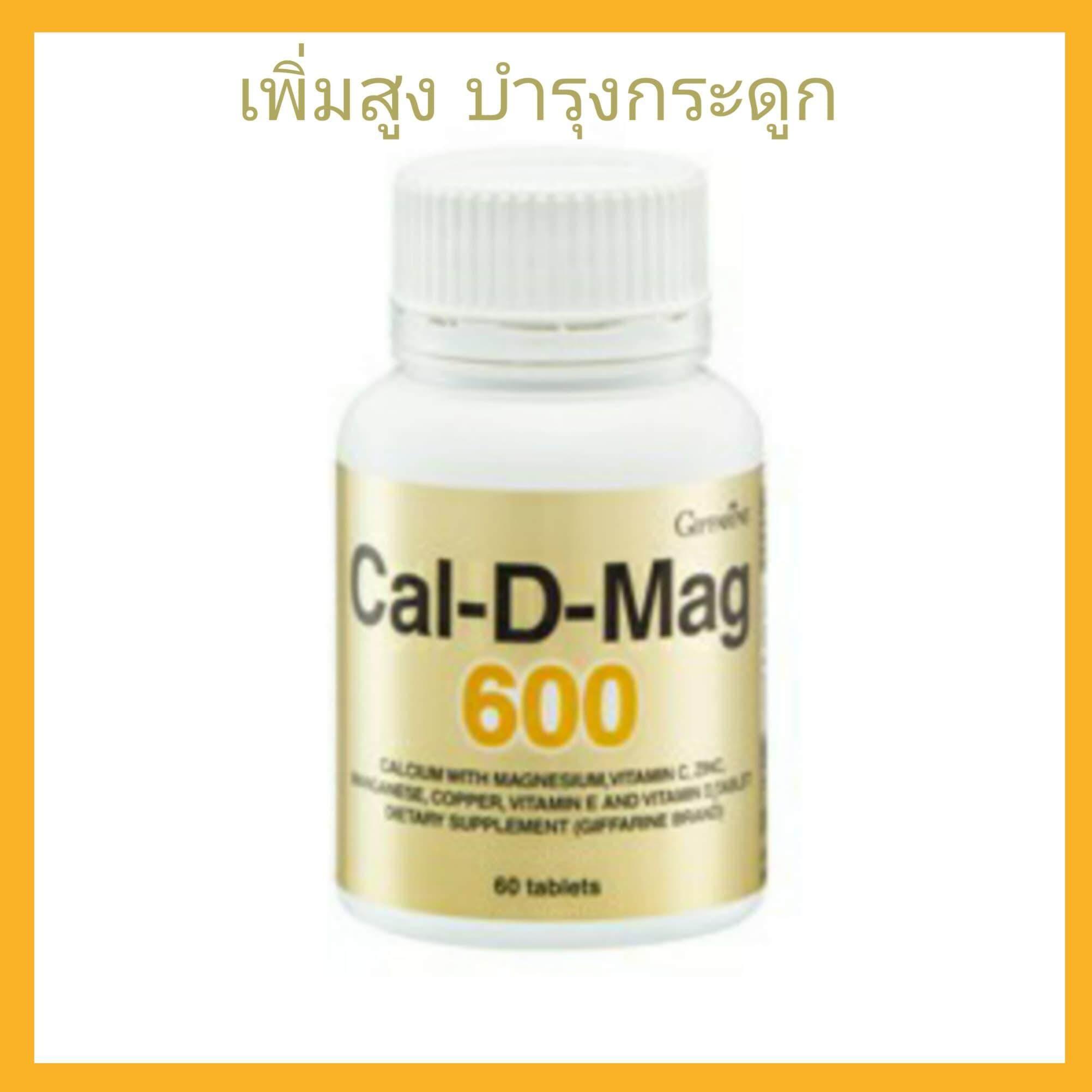 แคล-ดี-แมก 600 ผลิตภัณฑ์เสริมอาหาร (cal-D-Mag 600) แคลเซียมผสมแมกนีเซียม.
