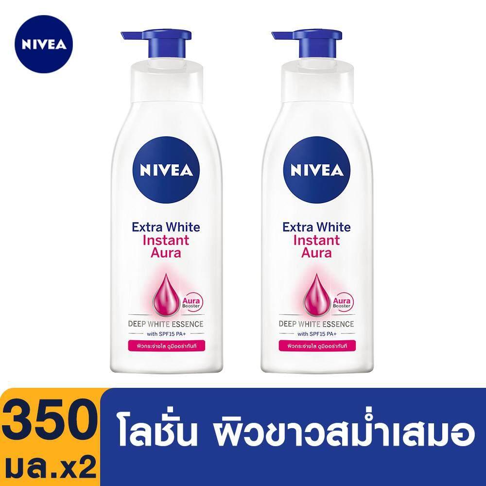 นีเวีย เอ็กซ์ตร้า ไวท์ อินสแตนท์ ออร่า เอสพีเอฟ15 โลชั่น 350 มล. 2ชิ้น NIVEA Body Extra White Instant Aura Lotion 350 ml. 2pcs. (ครีมกันแดด, ครีมทาตัว, ไวท์เทนนิ่ง, โลชั่น, แห้ง, ครีมทาผิวขาว, โลชั่นผิวขาว, ใส, ดูแลผิว, ผิวเสีย, วิตามินซี)
