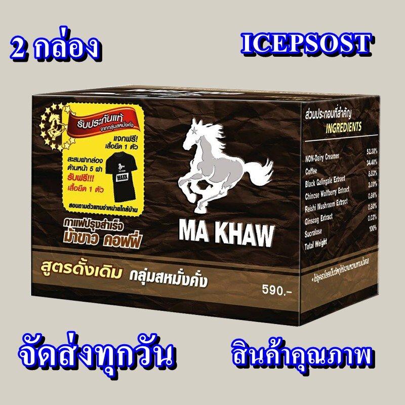 Ma Khaw Coffee (2 กล่อง) กาแฟ ม้าขาว สูตรดั้งเดิม กลุ่มสหมั่งคั่ง 10 ซอง/กล่อง เฉลี่ย กล่องละ 210 บาท
