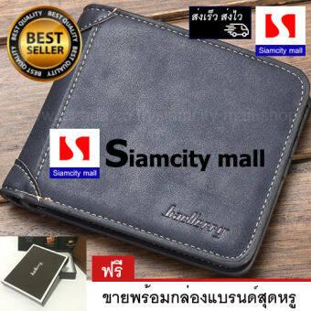 Siamcity mall กระเป๋าสตางค์ กระเป๋าตัง กระเป๋าเงิน หนังคุณภาพ กันน้ำ ทรงสั้น