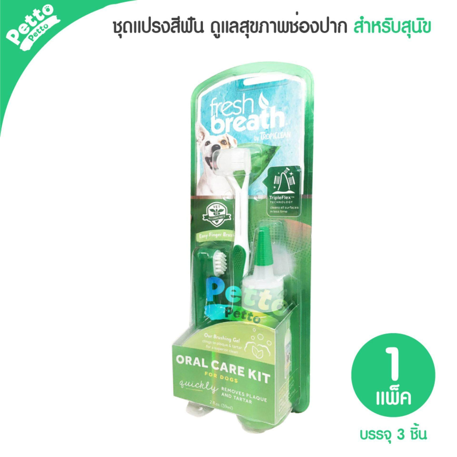 Tropiclean Oral Care Kit ชุดดูแลช่องปาก เจลป้ายฟัน พร้อมแปรงสีฟัน แปรงสวมมือ (3 ชิ้น/แพ็ค) By Petto Petto.