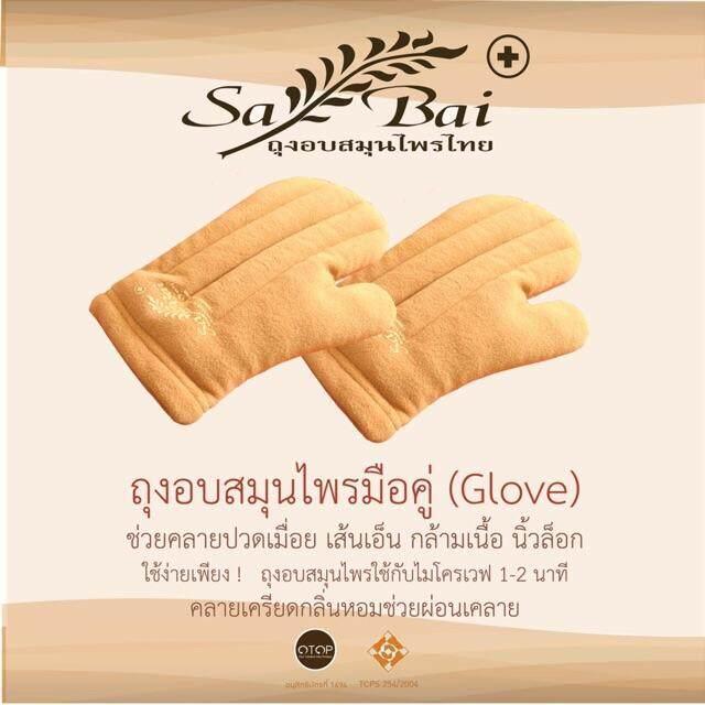 ถุงอบสมุนไพรประคบมือ (Herbal Heating Pad for Hand) บรรเทาปวดเมื่อยจาก นิ้วล็อก ตะคิว ชาปลายนิ้วมือนิ้วซ้น ปวดพังผืด คลายกล้ามเนื้อเส้นเอ็น
