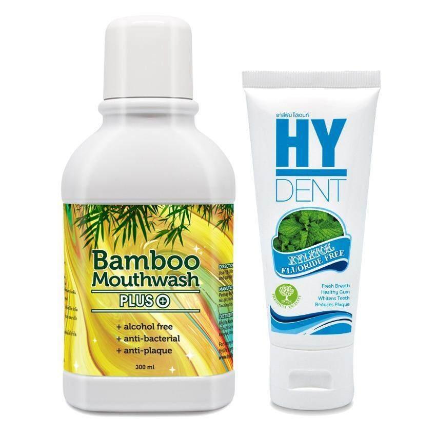 Bamboo mouthwash Plus น้ำยาบ้วนปาก (300 ml. x 1 ขวด) + Hy Dent ยาสีฟัน ระงับกลิ่นปาก ไฮเดนท์ (80 กรัม x 1 หลอด)