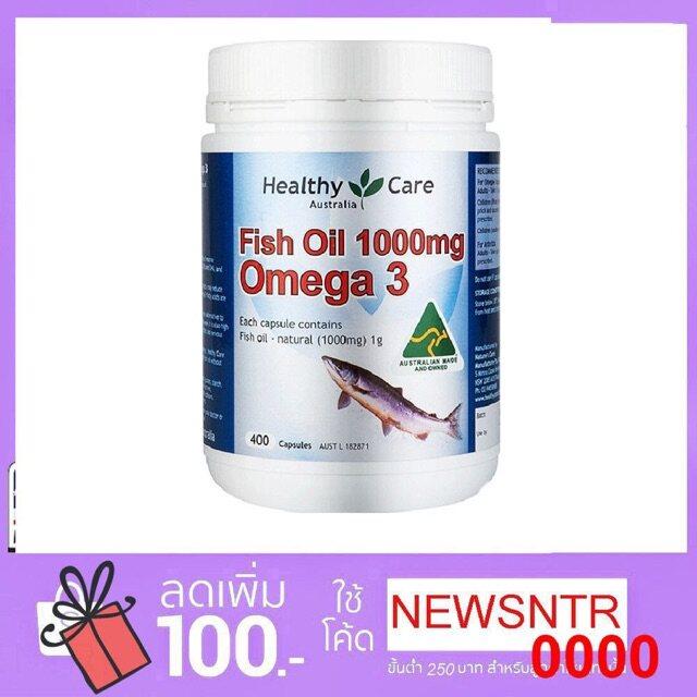 ของแท้น้ํามันปลาจากออสเตรเลีย100% Healthy Care Fish Oil 1000mg 400 แคปซูล หมดอายุ 2/2022(แพคเกจใหม่).