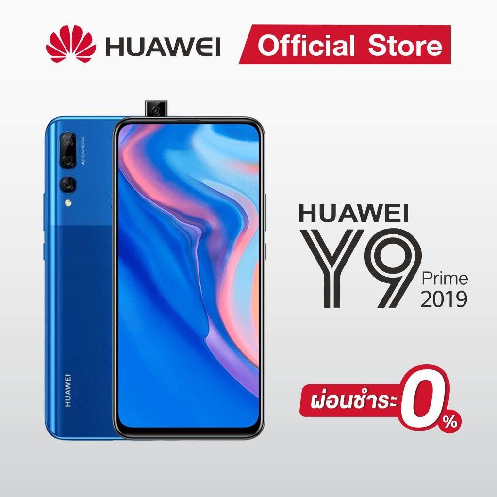 【ผ่อน 0% 10 เดือน】Huawei Y9 Prime 2019 /4+128GB