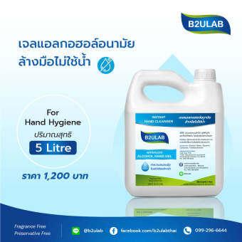 เจลแอลกอฮอล์ล้างมือ B2ULab Alcohol Hand Gel แกลลอนใหญ่ 5 ลิตร-