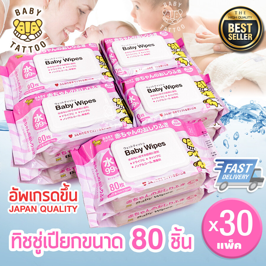 baby wipes 80 sheets Baby clean health water 99% BABY TATTOO