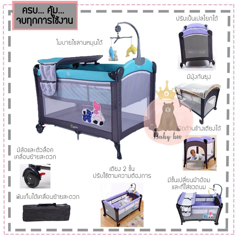 ราคา Baby boo bed เตียงเปลเด็ก playpen รุ่น970 เป็นเตียงและเปลโยกได้ในตัวเดียว สำหรับเด็ก 0-3 ปี ขนาด74 x 120 x 76 cm.