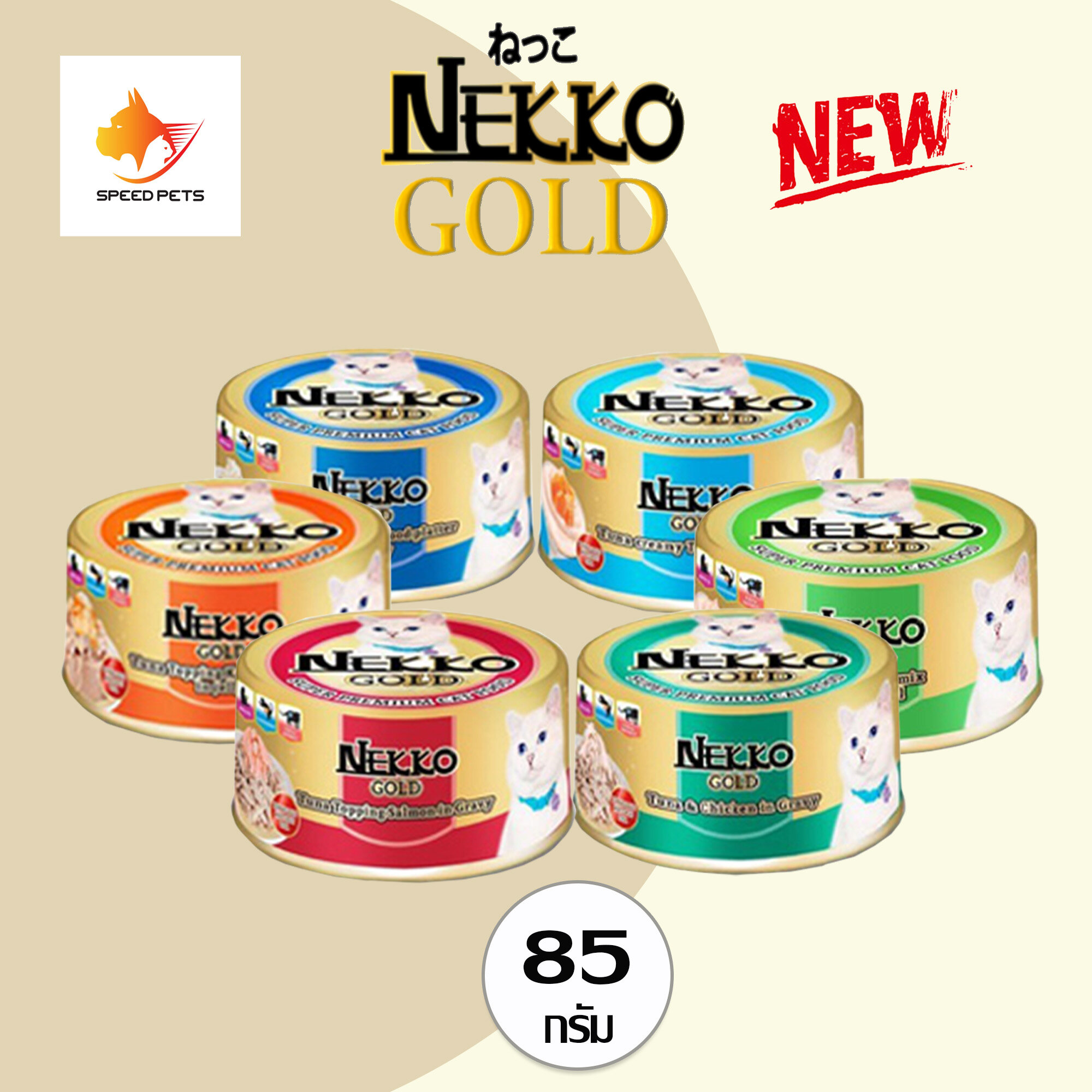 Nekko Gold เน็กโกะ โกลด์ อาหารแมวกระป๋องสำเร็จรูปขนิดเปียก 85กรัม 1 กระป๋อง.
