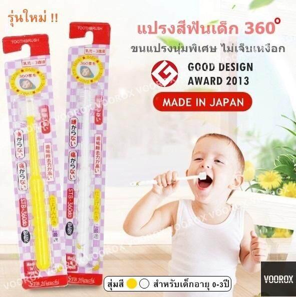 แปรงสีฟันเด็กจากประเทศญี่ปุ่น แปรงสีฟัน360องศา ปราศจากสารbpa100% By Voorox
