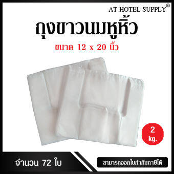 Athotelsupply ถุงสีขาวนมหูหิ้ว ขนาด 12x20 นิ้ว แพ็ค 2 กิโลกรัม 72 ใบ