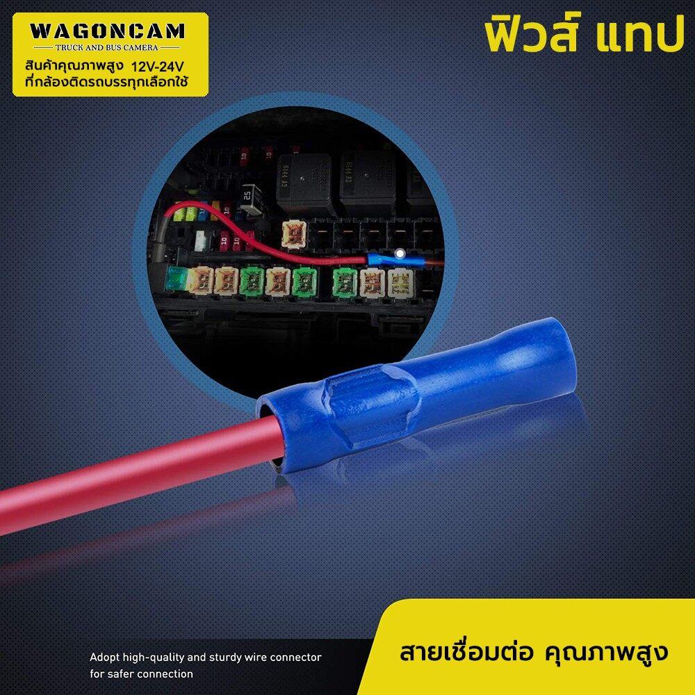 ❆℡✷ WGC. Fuse Tap แท็ปฟิวส์แถมฟิวส์ ต่อกล้องติดรถ ต่อGPS ต่ออุปกรณ์ในรถ ไม่ต้องตัดต่อสายไฟ มี 4 แบบ แถมฟรี ฟิวล์ 10A