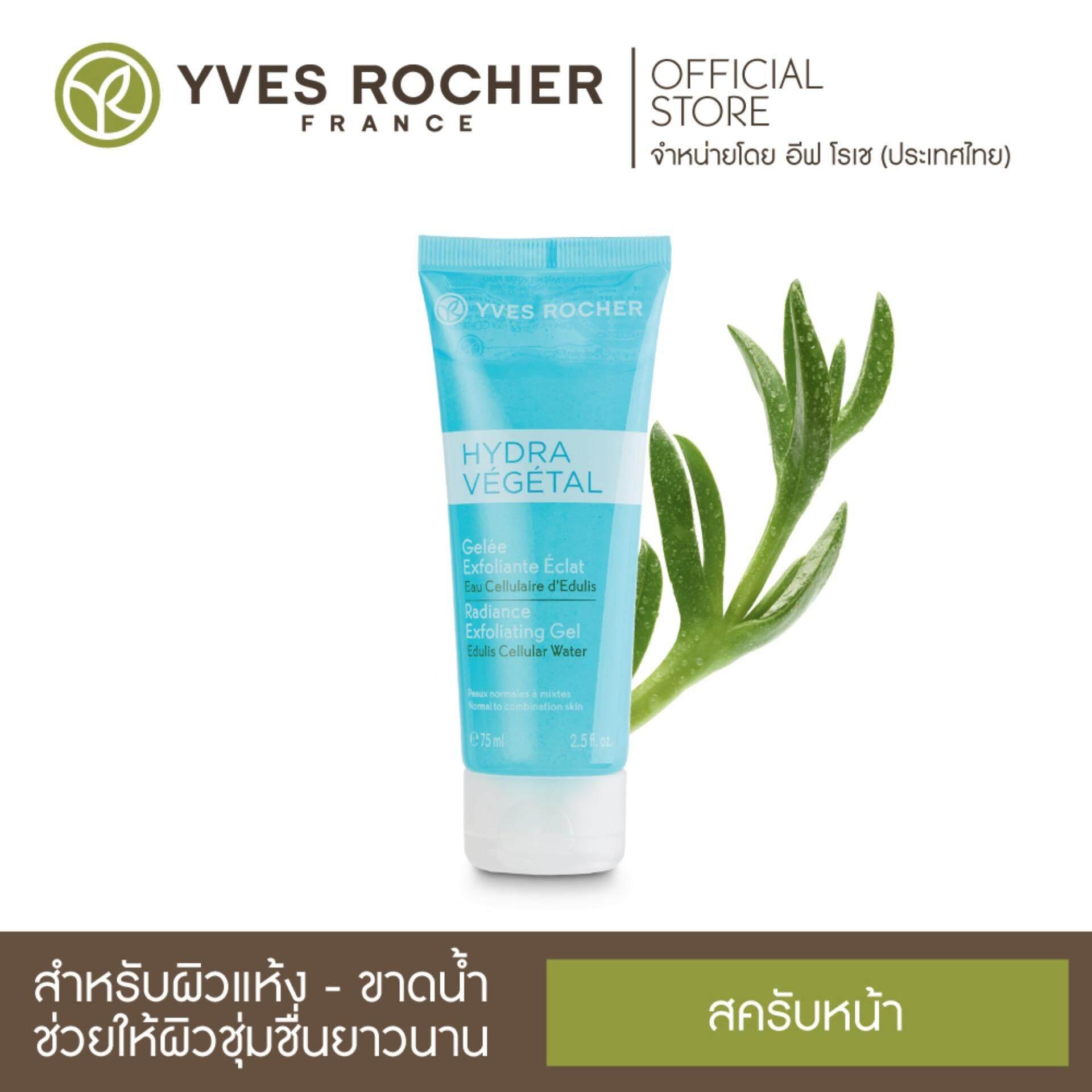 Yves Rocher Hydra Vegetal Radiance Exfoliating Gel 75ml.