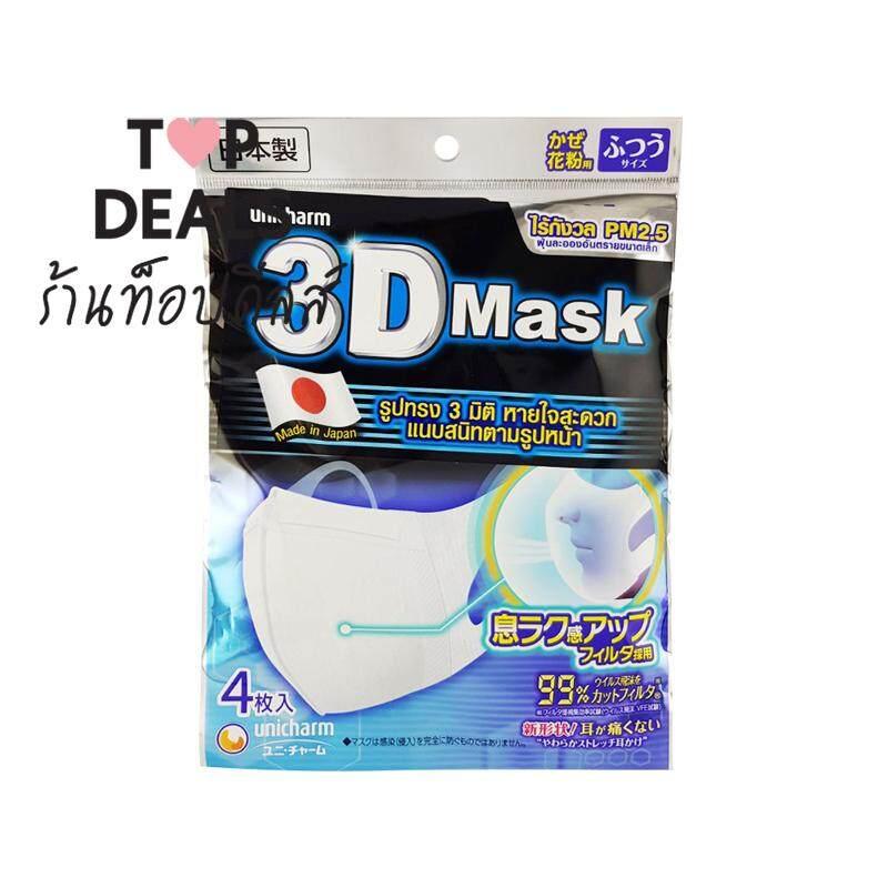 3d Mask หน้ากาก Pm 2.5 ผู้ใหญ่ สีขาว 4 ชิ้น/ซอง. By Top Deals.