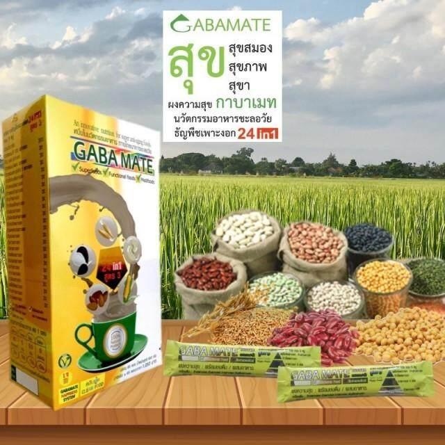 กาบาเมท Gabamate เครื่องดื่มข้าวเพาะงอก ธัญพืชเพาะงอก 24 ชนิด สำหรับคนรักษาสุขภาพ (เจ) **กล่องใหญ่ 65 ซอง**.