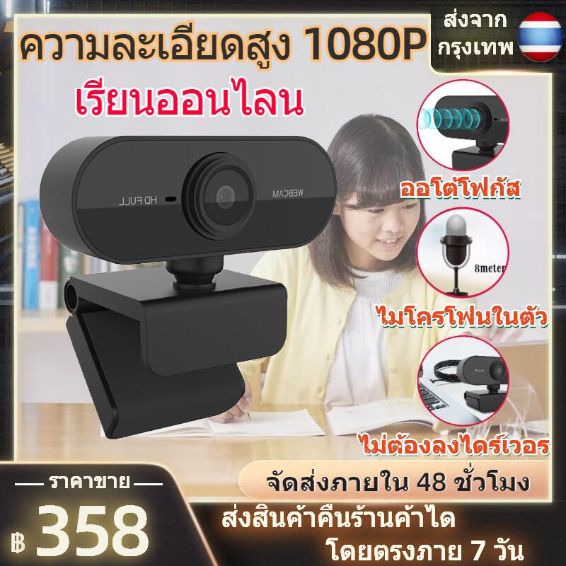 กล้องเว็บแคมpc 1080p กล้องเว็บแคม กล้องคอมพิวเตอpc กล้องติดคอม Webcam 1080p Hd Auto Focus พร้อมไมค์ในตัว ไม่ต้องลงไดรเวอร์ หมุนได้ 360 ° กล้อง Webcam ติดคอม สำหรับการประชุมทางวิดีโอ การเรียนออนไลน.