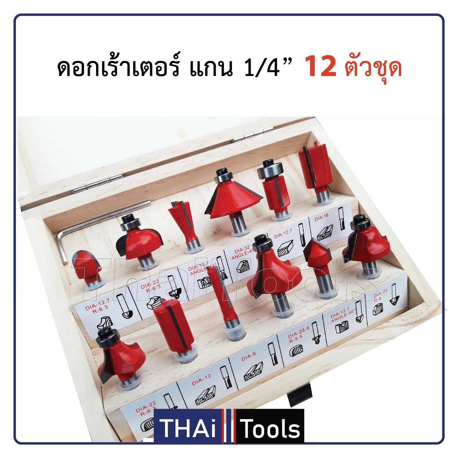 ดอกทริมเมอร์ 12 ดอก Trimmer เซาะร่อง ขุด แกะลวดลาย 1/4 ( แกน 6 มิล ) กล่องไม้ สวยงาม สำหรับ เครื่องเซาะร่อง ทริมเมอร์ เราเตอร์ 2 หุน.