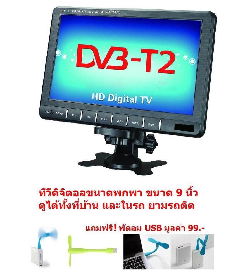Mastersat ทีวีดิจิตอล ขนาดพกพา ขนาดจอ 9 นิ้ว TV Portable for DVB-T2 9'' ติดได้ทั้งบนคอนโซล และ กระจกหน้ารถ ดูได้ทั้งในรถ และ ในบ้าน แถมฟรี เสาอากาศติดรถยนต์ และ พัดลม USB มูลค่า 99 !!!
