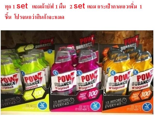 Powdurance Energy Gel แพค 6 ชิ้น รสส้ม