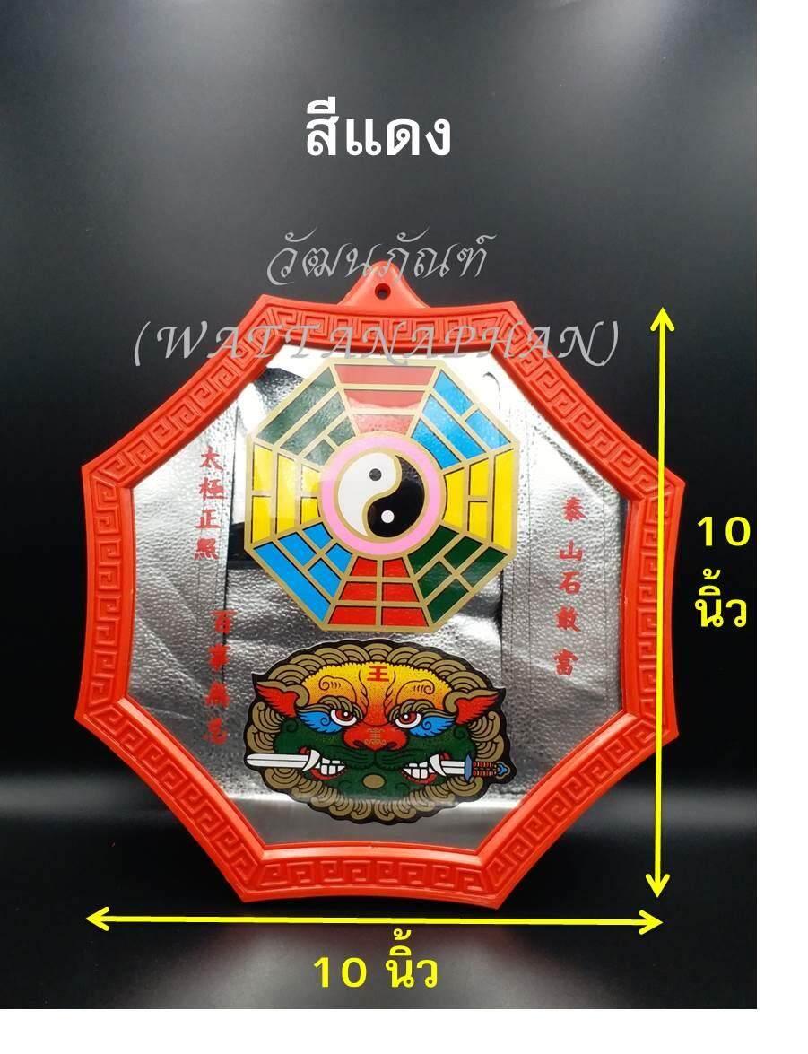 กระจกแปดเหลี่ยม 10x10  สีแดง/สีทอง กระจกสิงห์คาบดาบ กระจกยันต์8ทิศ กระจก 8 เหลี่ยม  มีให้เลือกขอบ สีแดง/สีทอง.