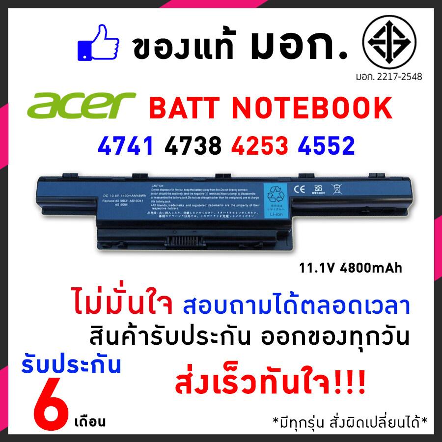 Acer Battery แบตเตอรี่ Aspire 4750 4741 Battery Notebook แบตเตอรี่โน๊ตบุ๊ค (4333, 4551, 4625, 4733, 4741, 4743, 4750, 4752, 4771, 5250, 5333, 5551, 5736, 7251, E1 V3, V3-471g, V3-551g, V3-571g, V3-731, V3-771, V3-771g)