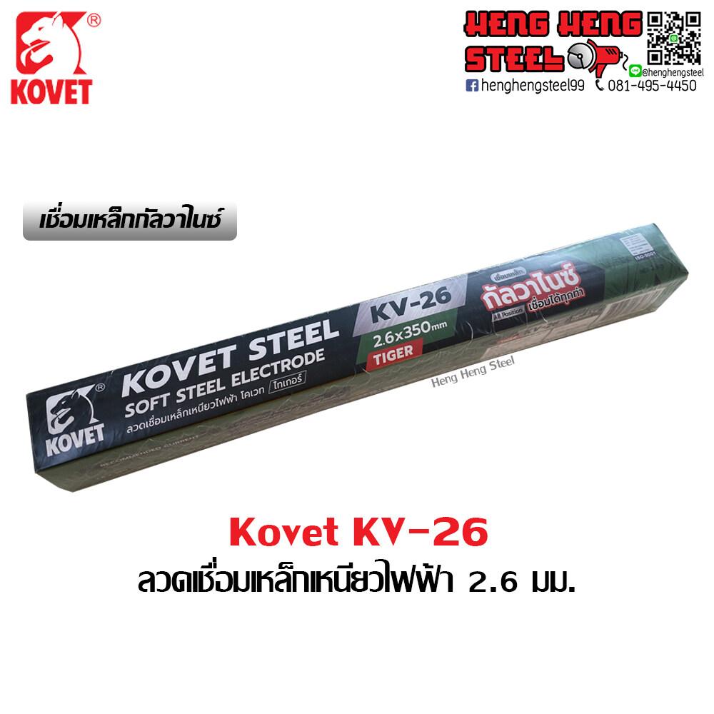 ลวดเชื่อมเหล็กเหนียว Kovet KV-26 2.6 mm. (2kg/กล่อง)
