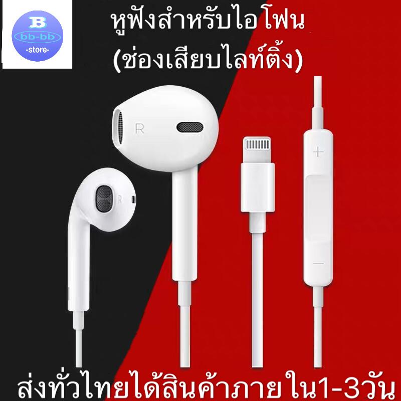 หูฟังสำหรับไอโฟน7 ช่องเสียบไลท์ติ้ง สามารถใช้ได้กับ/7/7+/8/8+/x/xs/xr/xsmax/i11/i11pro/i11pro Max รับประกัน1ปี By Bbbbstore.