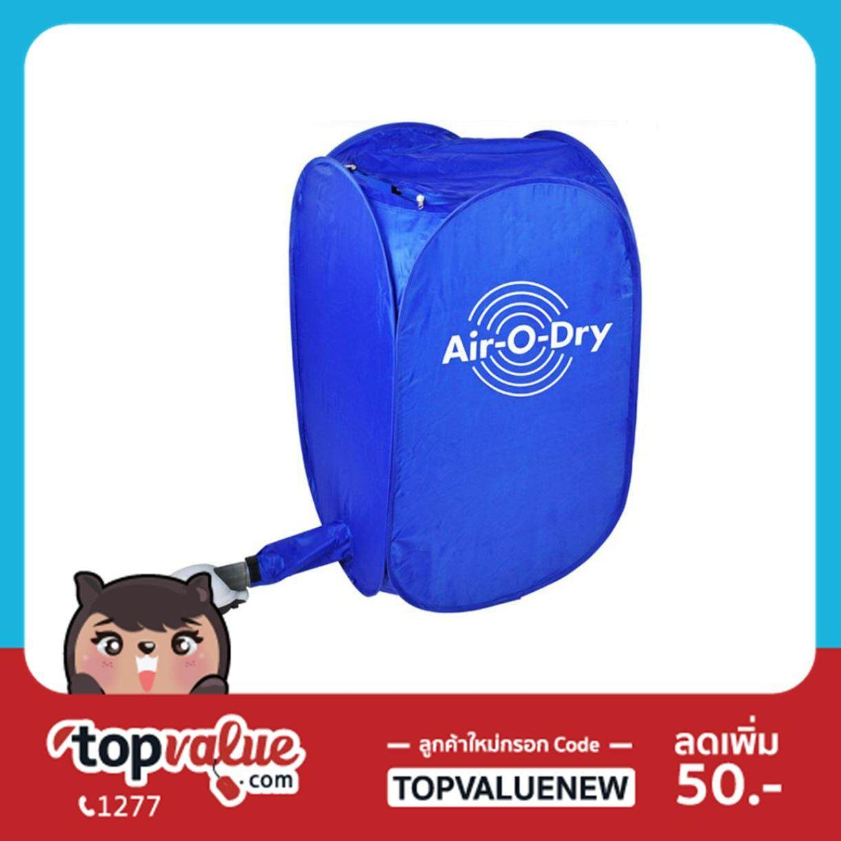 Air-O-Dry เครื่องอบผ้าแห้งไฟฟ้า 5kg/800w แบบพกพา รุ่น Kd-111 By Topvalue Corporate.