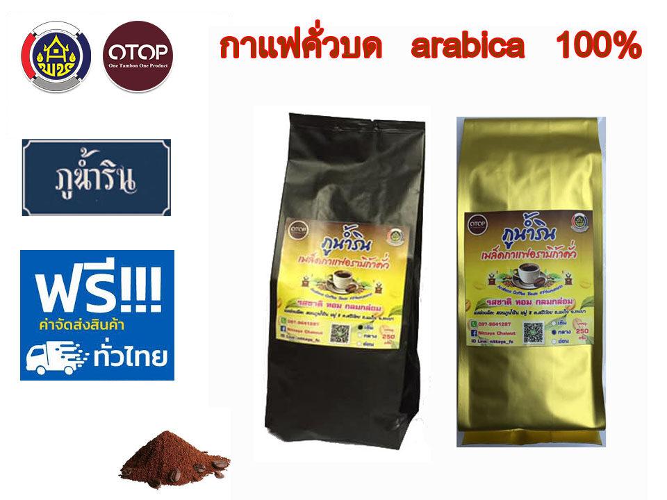 เมล็ดกาแฟคั่วบด(เข้ม1+กลาง1) ภูน้ำริน อาราบิก้า 100% ถุงละ 250 กรัม จำนวน 2 ถุง กาแฟสด Coffee Arabica 100%.