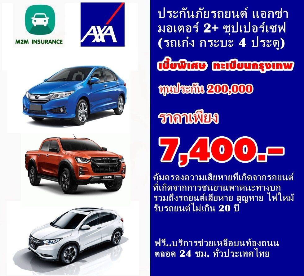 ประกันภัย ประกันภัยรถยนต์ ป.2+ แอกซ่า มอเตอร์2+ ซุปเปอร์เซฟ ทุน 200,000 ทะเบียนกรุงเทพและปริมณฑล รถเก๋ง,กระบะ4ประตู คุ้มครองทันที 1 ปี