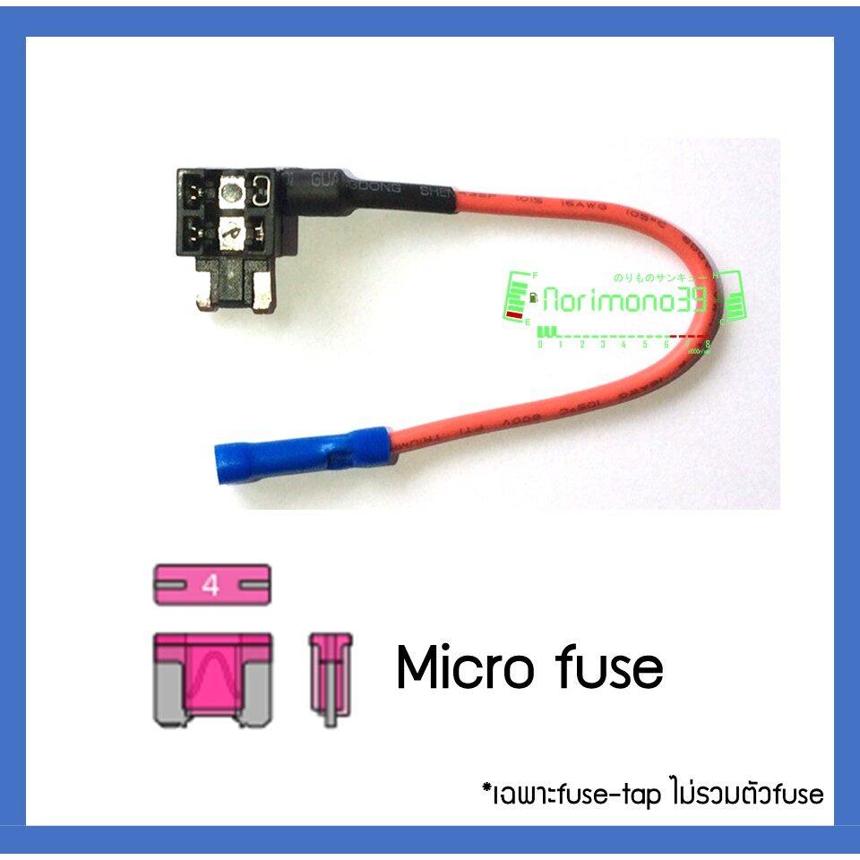 รีวิว ∏┇ Fuse Tap แท็ปฟิวส์ Regular fuse Mini fuse Micro fuse Micro2 fuse [สินค้าอยู่ในไทยพร้อมจัดส่ง]
