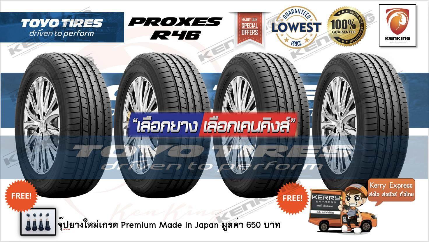 ยางรถยนต์ขอบ19 Toyo  225/55 R19 Pxr46  (จำนวน 4 เส้น) ฟรี!! จุ๊ปใหม่เกรด Premium 650 บาท ยางรถยนต์ราคาถูก ยางรถยนต์ราคาส่ง ยางรถยนต์ขอบ19 ยางขอบ19.