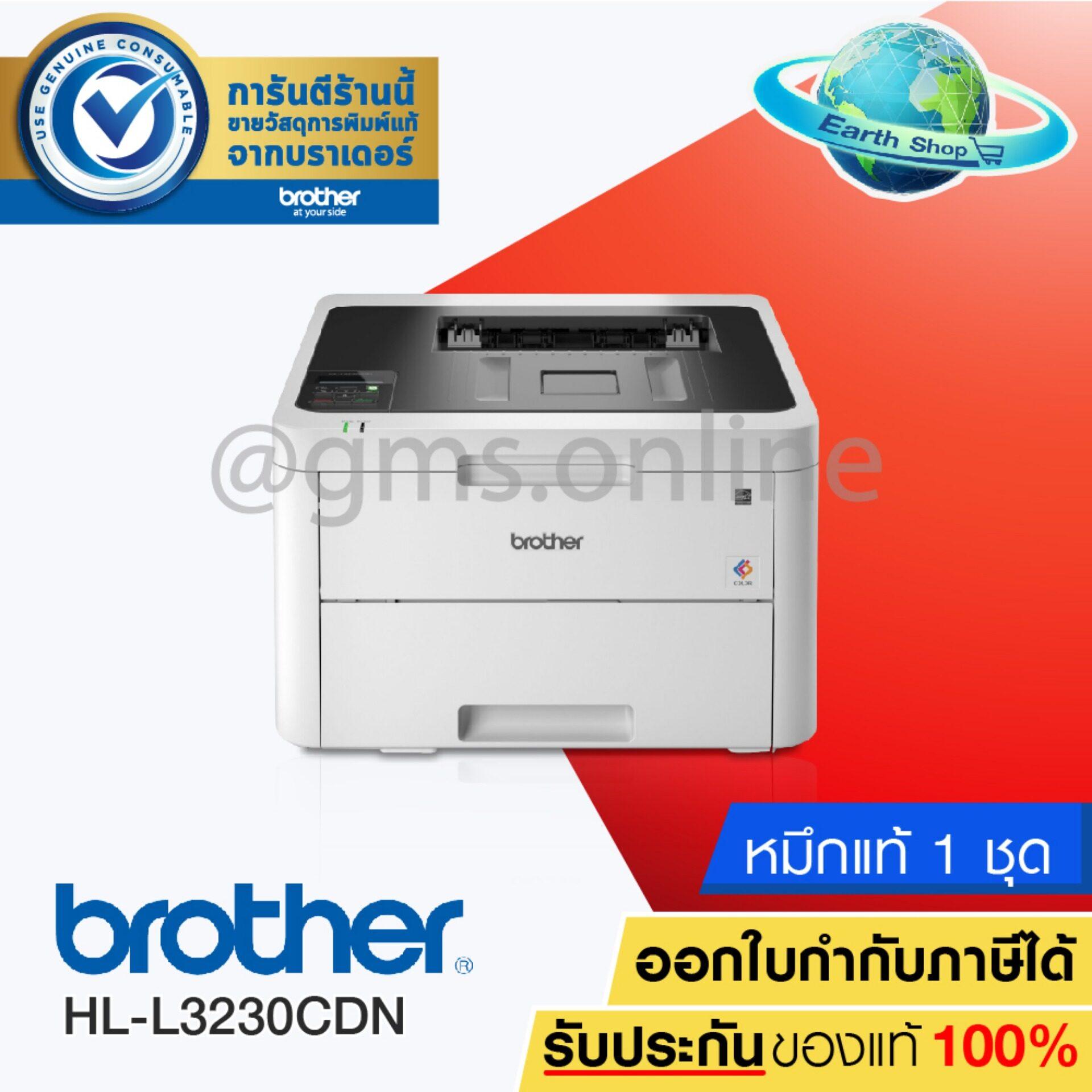 Earth Shop Printer Color  Brother Hl-L3230cdn พร้อมหมึกแท้ 4 สี Earth Shop.