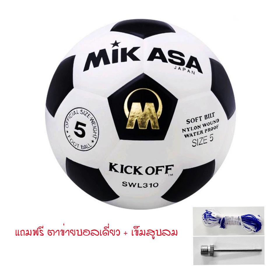 ลูกฟุตบอล Mikasa รุ่น Swl310 - White/black Size5 แถมฟรี ตาข่ายใส่ลูกฟุตบอล + เข็มสูบสูบลม.