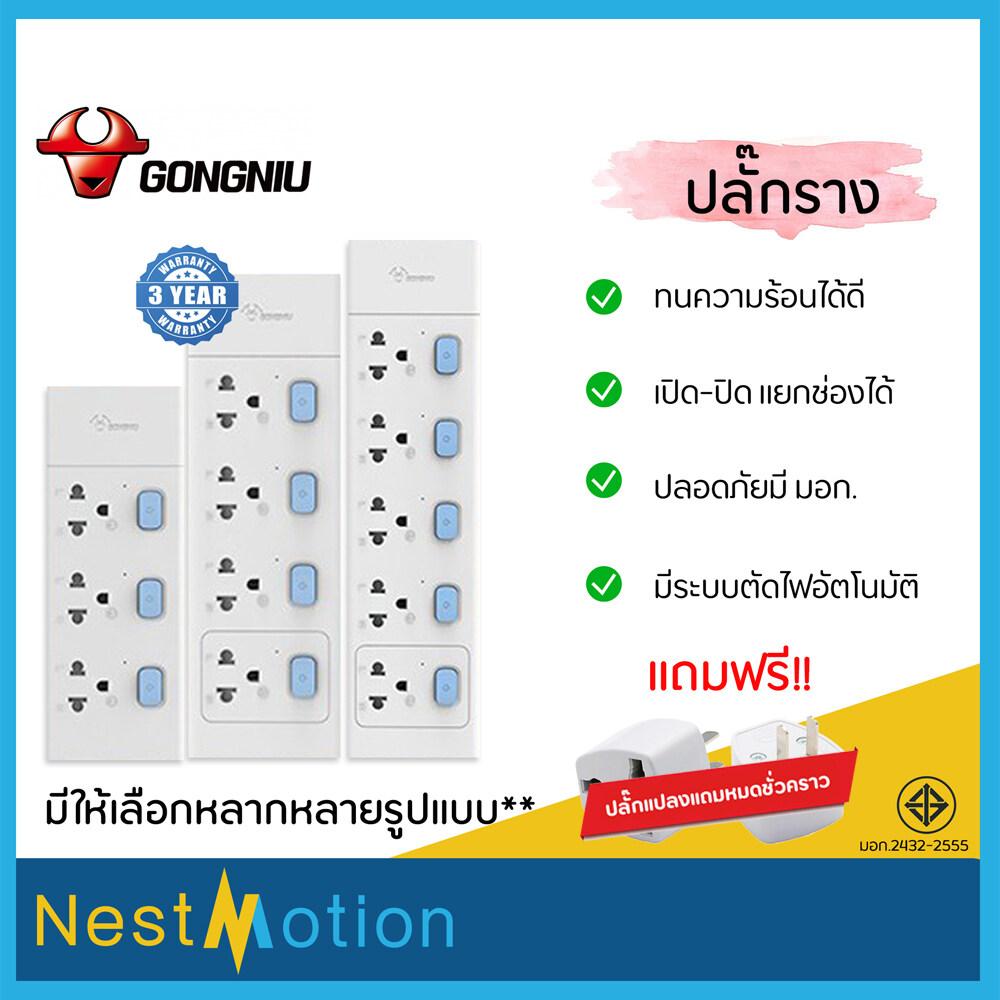 ปลั๊กราง Gongniu ปลั๊กไฟ 3,4,5 ช่อง + Usb ความยาว สาย 3 และ 5 ม. ปลอดภัยมี มอก.
