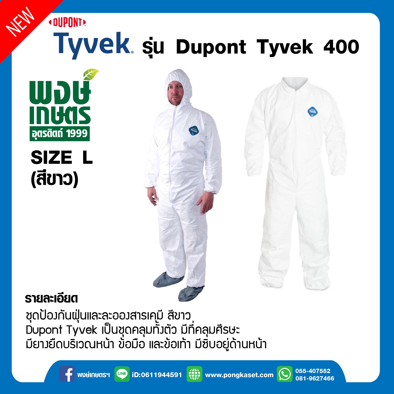 ชุดPPE Dupont รุ่น Tyvek® 400 ไซส์ L ชุดป้องกันสารเคมี เชื้อโรค ชุดหมี ชุดเซฟตี้ ชุดป้องกันฝุ่นละออง งานพ่นสี อุปกรณ์นิรภัยช่าง เสื้อคลุม พงษ์เกษตรอุตรดิตถ์