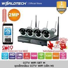 ชุดกล้องวงจรปิดแบบไร้สาย 4 CH Full HD 1080 Worldtech CCTV WiFi/Wireless Kit 2.0 MP 2 ล้านพิกเซล กล้อง IP Camera 4 ตัว พร้อมเครื่องบันทึก NVR / Day&Night / อินฟราเรด ดูออนไลน์ผ่านโทรศัพท์มือถือได้ทุกที่ทุกเวลา แถมฟรีอะแดปเตอร์