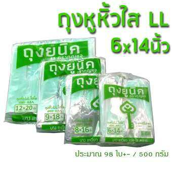 . THE KEY ถุงหูหิ้วใส 6x14นิ้ว 500g ถุงพลาสติกใส ถุงไฮโซ LL เกรด AAA (500g*1)-