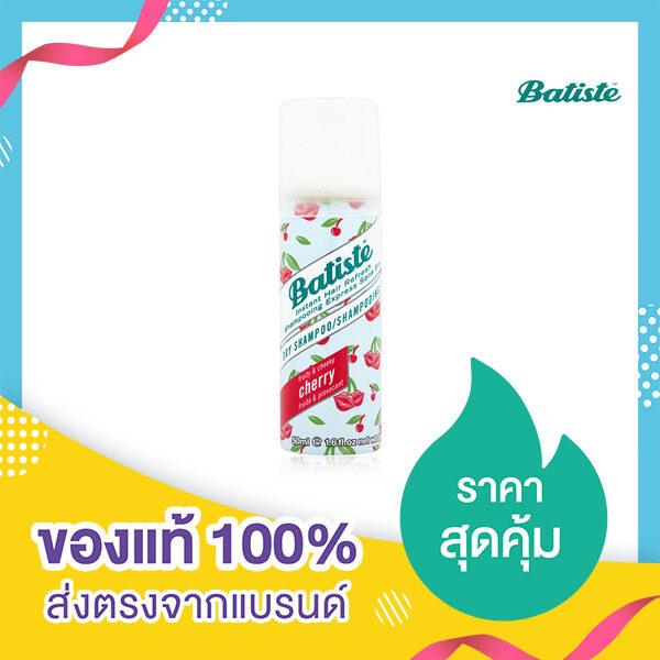 Batiste Dry Shampoo 50ml Cherry สเปรย์ทำความสะอาดเส้นผมโดยไม่ต้องสระ จากบาทิสเต้ ใช้งานง่าย ช่วยขจัดความมัน ให้กลิ่นหอมน่ารักแบบเชอรี่ และช่วยให้เส้นผมดูมีน้ำหนักมากยิ่งขึ้น.