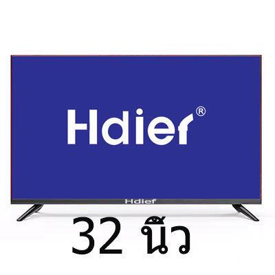Hdief 32 นิ้ว Led Digital Tv โทรทัศน์ (รุ่น Led-3218)ไม่ต้องใช้กล่องทีวี.