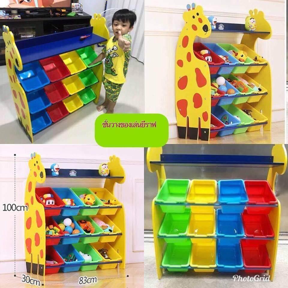 ชั้นวางของที่เก็บของเล่นเด็ก ยีราฟ ตัวใหญ่ แบบ 4ชั้น (รวมที่วางของด้านบน) (12 ช่อง)