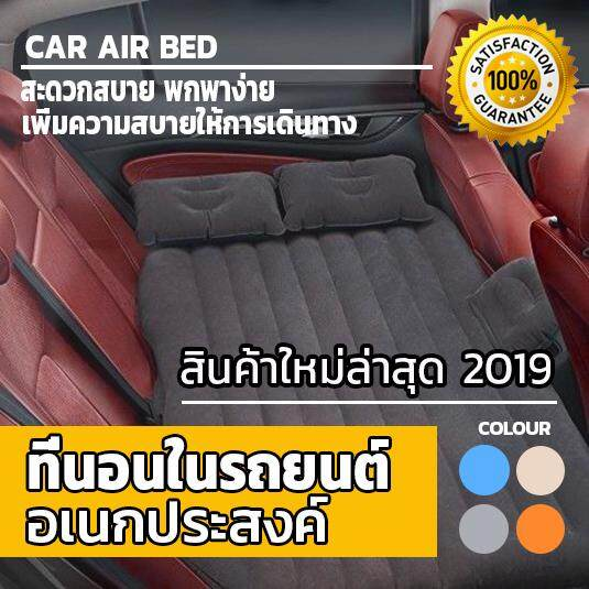 ที่นอนในรถ รุ่นใหม่ล่าสุด ปรับแยก 2 ชิ้นส่วน ราคาถูก ใช้งานง่ายกว่าเยอะ ที่นอนเป่าลม ที่นอนในรถยนต์ เบาะรองนอนในรถ Car Air Bed By Quality Parts.