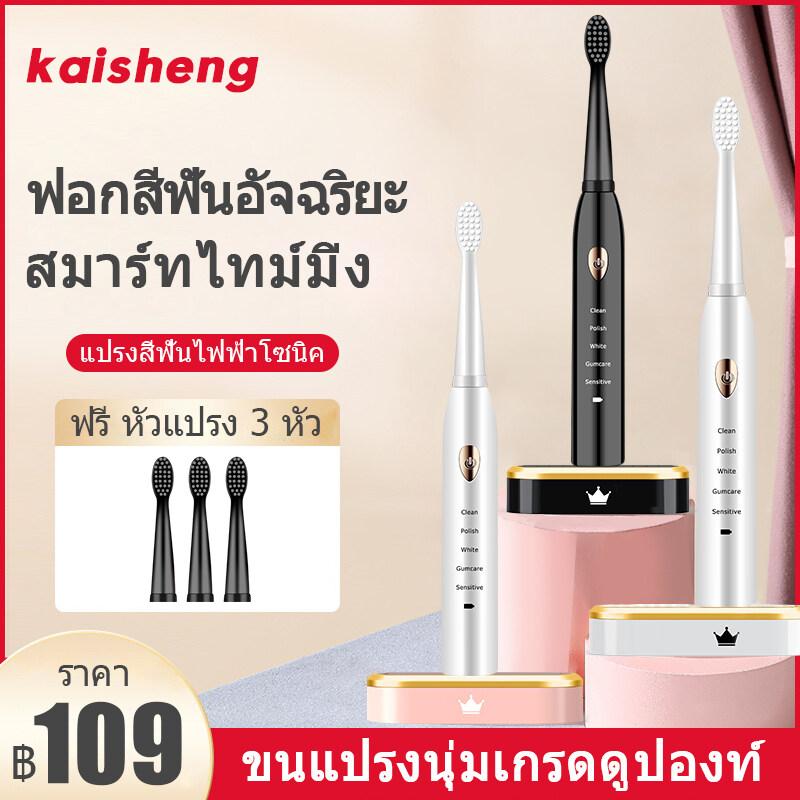 Wangge แปรงสีฟันไฟฟ้า แปรงไฟฟ้า 2 สี 5 โหมด Electric Sonic Toothbrush Usb ชาร์จ Ipx7 กันน้ำ แปรงได้สะอาด ดีต่อเหงือกและฟัน มาพร้อมหัวเปลี่ยน.