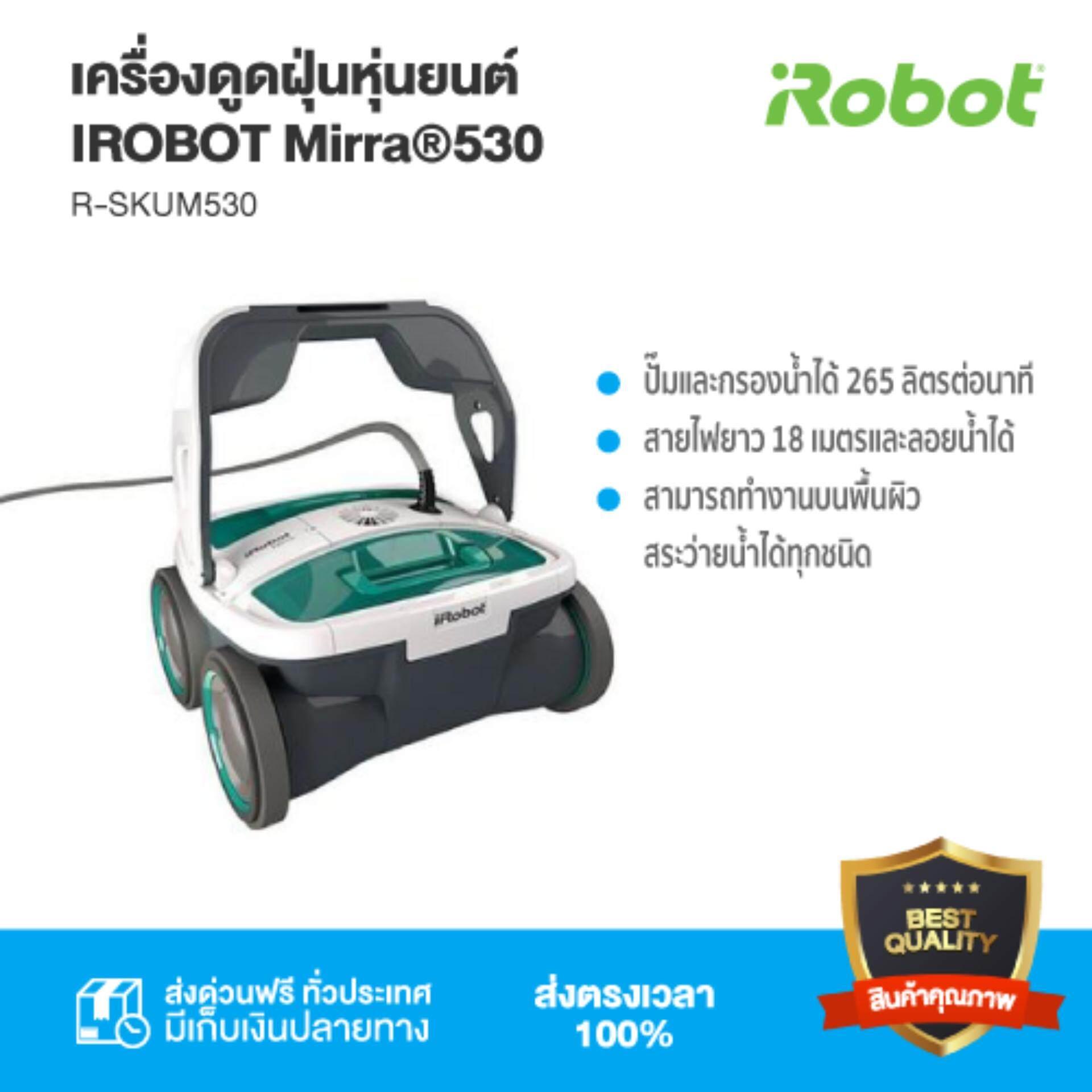 IROBOT หุ่นยนต์ดูดฝุ่น เครื่องดูดฝุ่นหุ่นยนต์ หุ่นยนต์ทำความสะอาด รุ่น R-SKUM530 เครื่องดูดฝุ่น สายไฟยาว 18 เมตรและลอยน้ำได้ จัดส่งฟรี