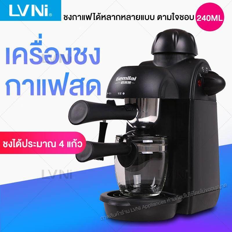 LVNI เครื่องชงกาแฟสด แบบก้านโยก Fresh Coffee Maker รุ่น CRM2008  - 1c46b510621f714c9344b8158cffd1ff - แนะนำเครื่องชงกาแฟชุดเล็ก สำหรับเริ่มต้น
