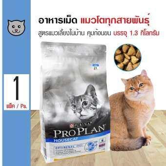 Pro Plan Housecat 1.3 Kg. อาหารแมว สูตรแมวเลี้ยงในบ้าน ช่วยคุมก้อนขน ลดกลิ่นมูล สำหรับแมวโต (1.3 กิโลกรัม/ถุง)-